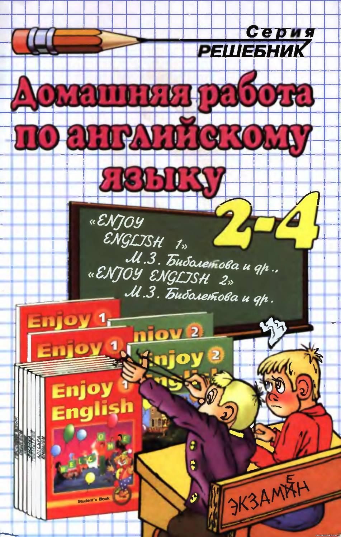 Гдз по английскому языку 2-4 класс ивашова английский с удовольствием